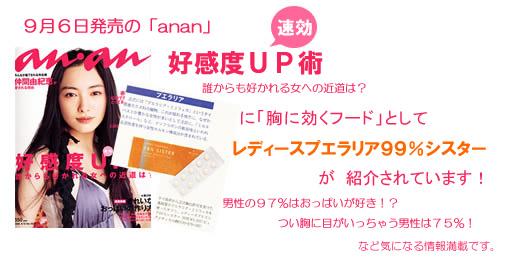 バストアップサプリ、レディーズプエラリアが雑誌『anan』で紹介されました!
